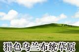 猎色乌兰布统草原