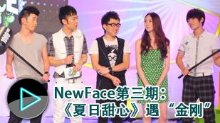 newface;NewFace第三期:夏日甜心意外告白;夏日甜心;陈翔;武艺;曾轶可;刘惜君;搜狐娱乐newface;互联网;推新综艺节目
