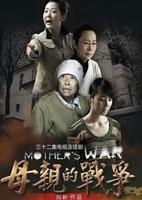 华纳百录,母亲的战争