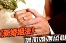 婚姻法新解释引争议 或会改变择偶观