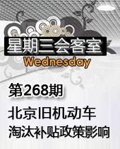 [268期]会客室:聊北京旧机动车淘汰补贴