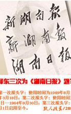 毛泽东与湖南日报