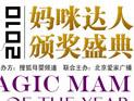 2010妈咪达人颁奖盛典