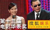 2009中国电影华表奖