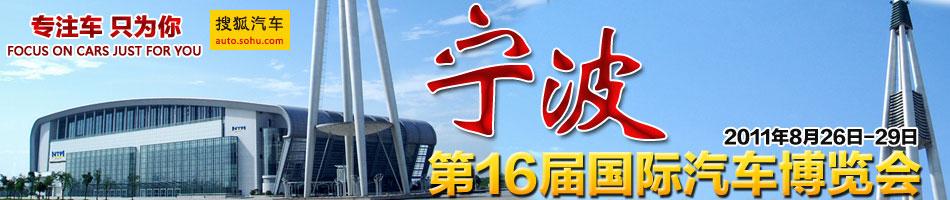 第十六届宁波汽车博览会