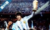 帕萨雷拉 足球历史上最强的后卫球员