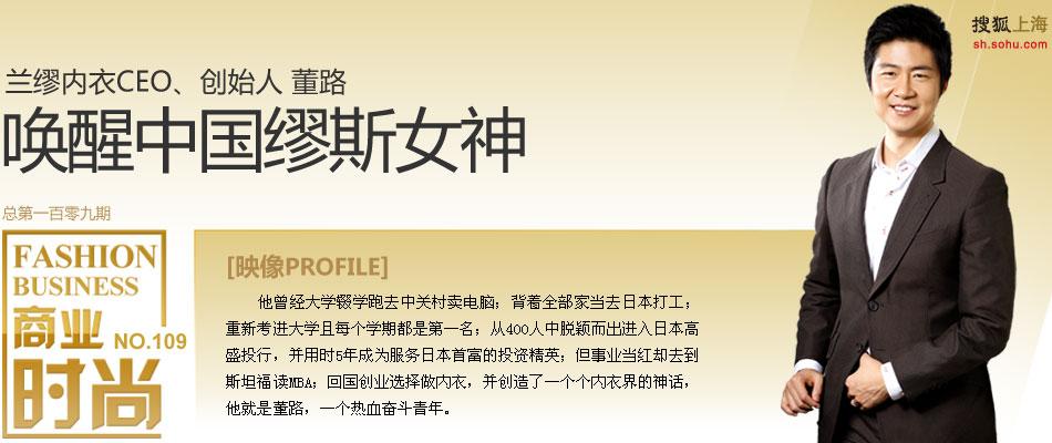 兰缪内衣CEO、创始人 董路