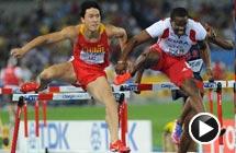 110米栏刘翔13秒27摘银 罗伯斯犯规被取消资格