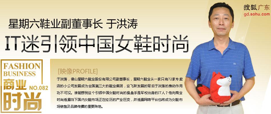 佛山星期六鞋业股份有限公司副董事长于洪涛