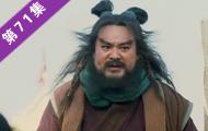 新《水浒传》追剧日志