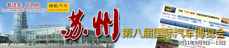 苏州车展|2011苏州车展|第八届苏州国际汽车工业博览会-2011苏州车展专题-搜狐汽车