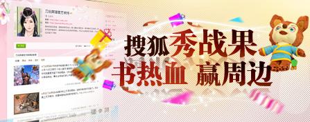 搜狐秀战果 书热血赢周边