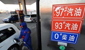 发改委:完善油价形成机制