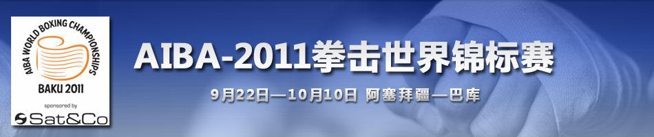 2011拳击世锦赛,拳击世锦赛动态,拳击图片,拳击,邹市明,中国拳击,拳击世锦赛赛程,拳击美女,功夫宝贝,拳台美女