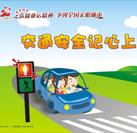 广州市创建全国文明城市宣传画