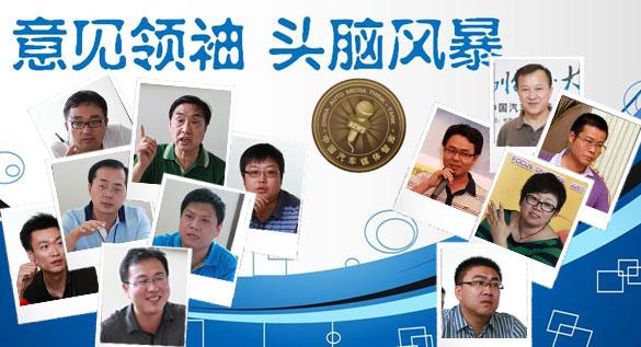 第二届中国汽车媒体智库沙龙召开