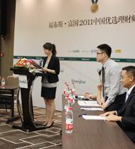 2011福布斯·富国中国优选理财师评选