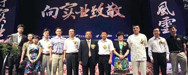 2011年广东十大风云人物新闻发布会现场嘉宾合影