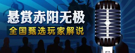 pk赛揭幕 全国甄选玩家解说