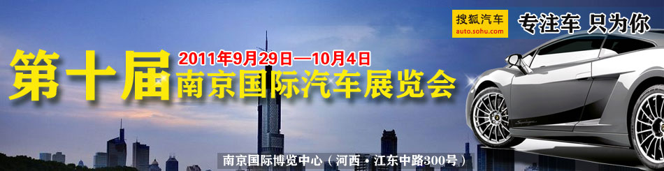 2011第十届南京车展 南京车展时间-2011南京车展专题-搜狐汽车