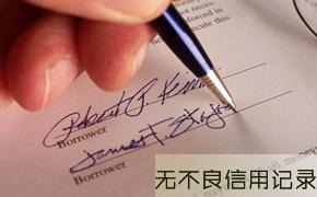 贷款证明 出国留学金融服务