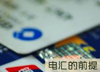 开立国外账户 出国留学金融服务