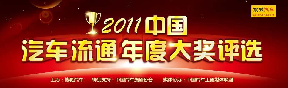 2011汽车流通年度大奖评选