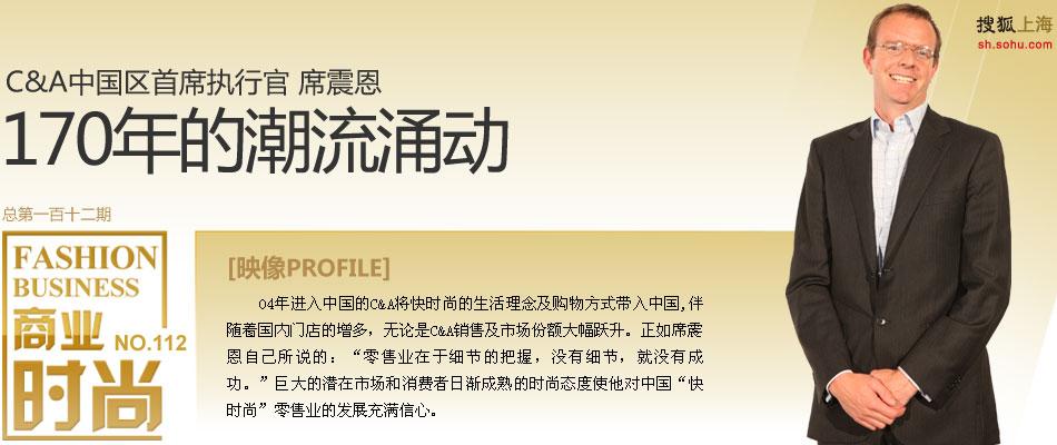 C&A中国区首席执行官 席震恩