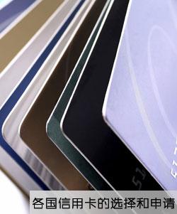 各国信用卡总会 留学省信用卡申请 美国信用卡 加拿大信用卡