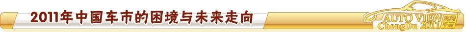 2011年中国车市的困境与未来走向