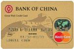中国银行 长城国际卡