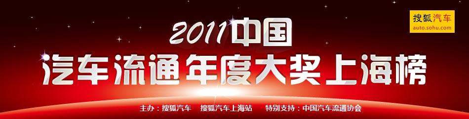 2011中国汽车流通行业年度大奖