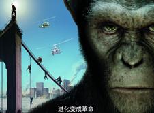 《猩球崛起》海报1