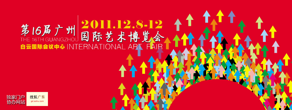 第16届广州国际艺术博览会