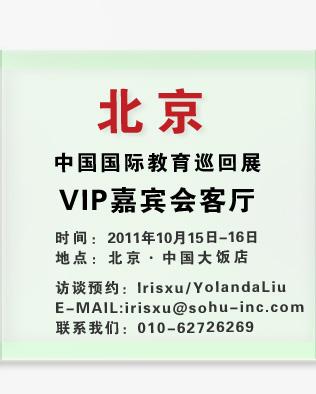 2011中国国际教育展日程表