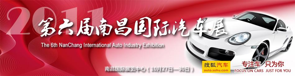 2011第十届南京车展|南京车展时间-2011南京车展专题-搜狐汽车