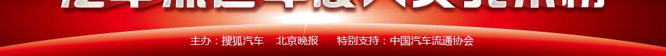北京地区分评榜评选