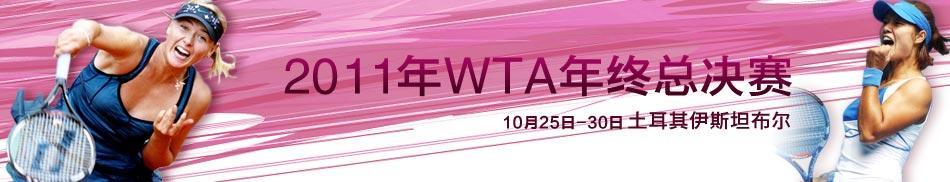 2011年WTA年终总决赛,WTA年终总决赛,年终总决赛,李娜,莎拉波娃,沃兹尼亚奇,总决赛新闻,总决赛图片,总决赛赛程