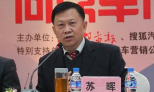 中国汽车流通协会有形汽车市场分会常务副理事长 苏晖