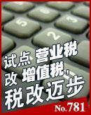 试点营业税改增值税
