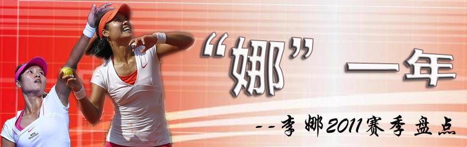 李娜,WTA年终总决赛,网球,李娜法网夺冠,中国一姐