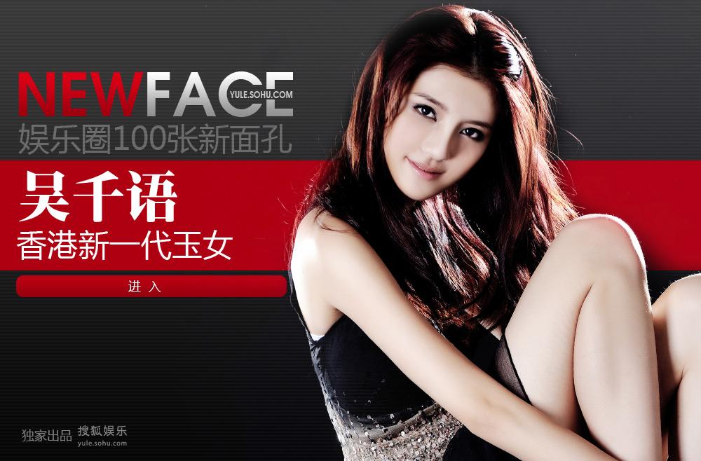点击进入:NewFace吴千语