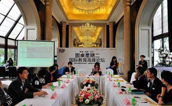 国际教育高峰论坛