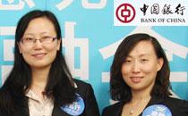 搜狐出国金融会客厅-中国银行