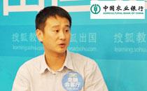搜狐出国会客厅-农业银行