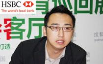 搜狐出国会客厅-汇丰银行