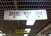 2011广州车展餐饮服务攻略