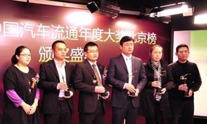 2011中国汽车流通年度大奖北京榜最佳4S店营销奖