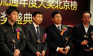 2011中国汽车流通年度大奖北京榜最佳人物奖