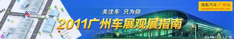 广州车展看展指南